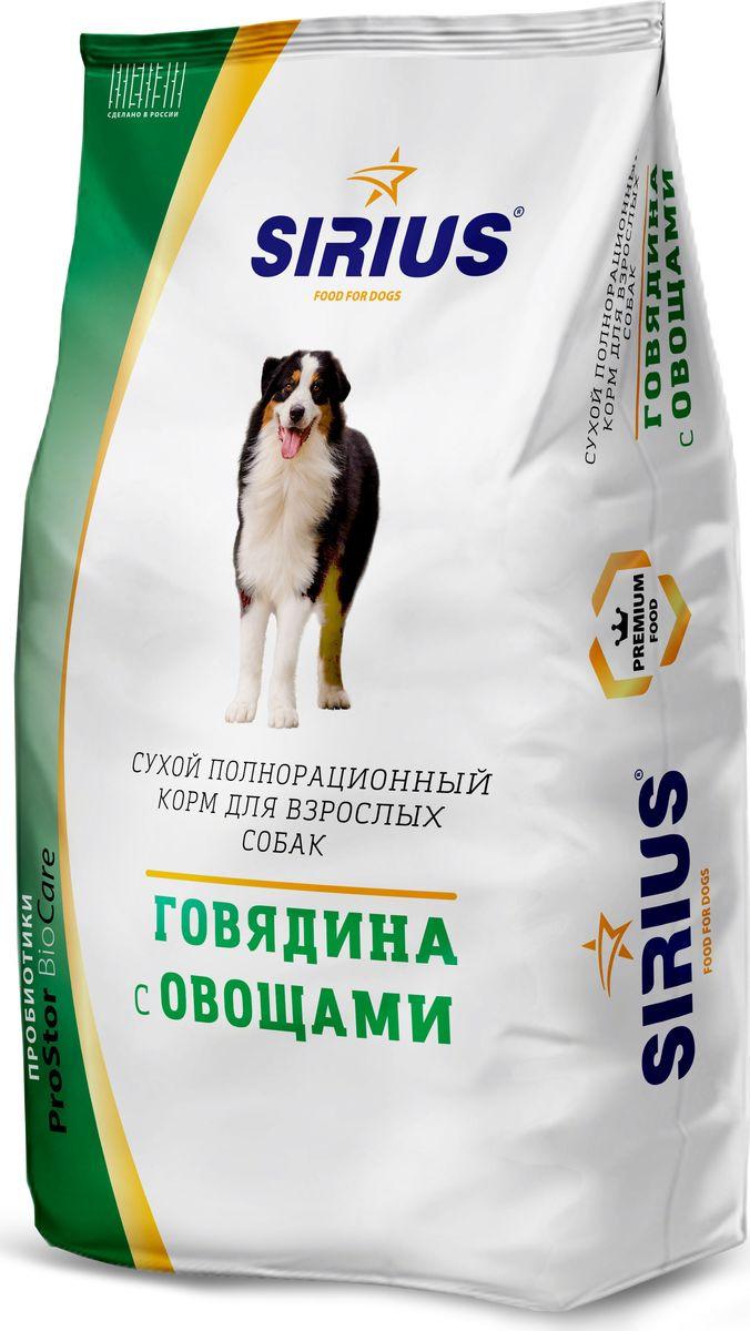 Сухой корм для собак SIRIUS, все породы, говядина, овощи, 3кг фото