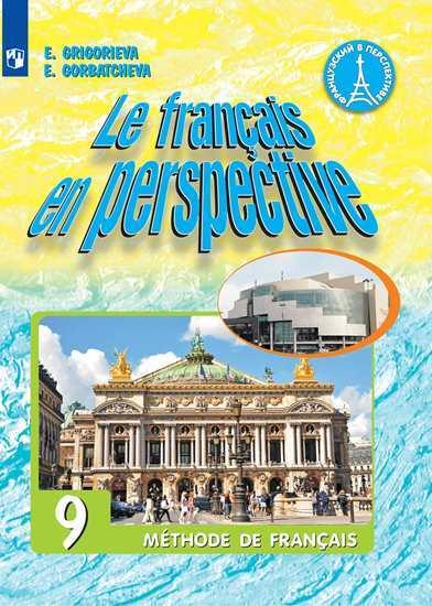 Григорьева, Французский Язык, 9 класс Учебник