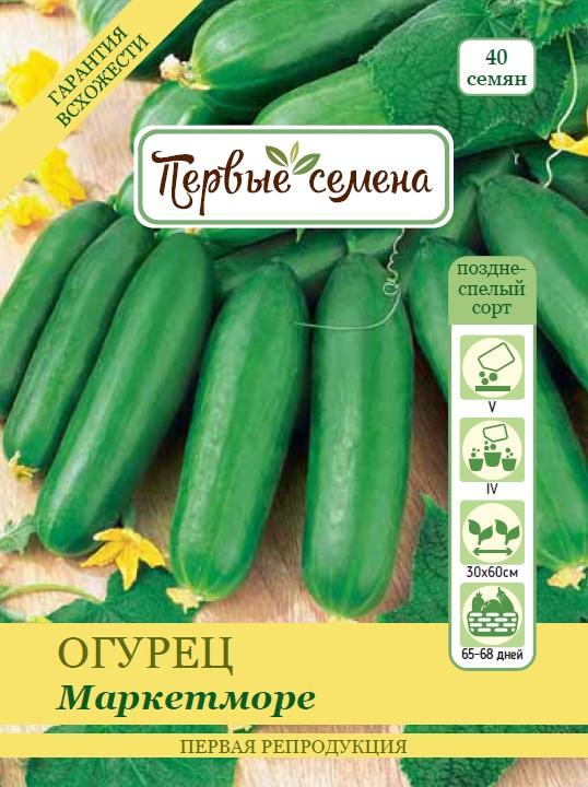 Семена овощей Первые семена Огурец Маркетморе,