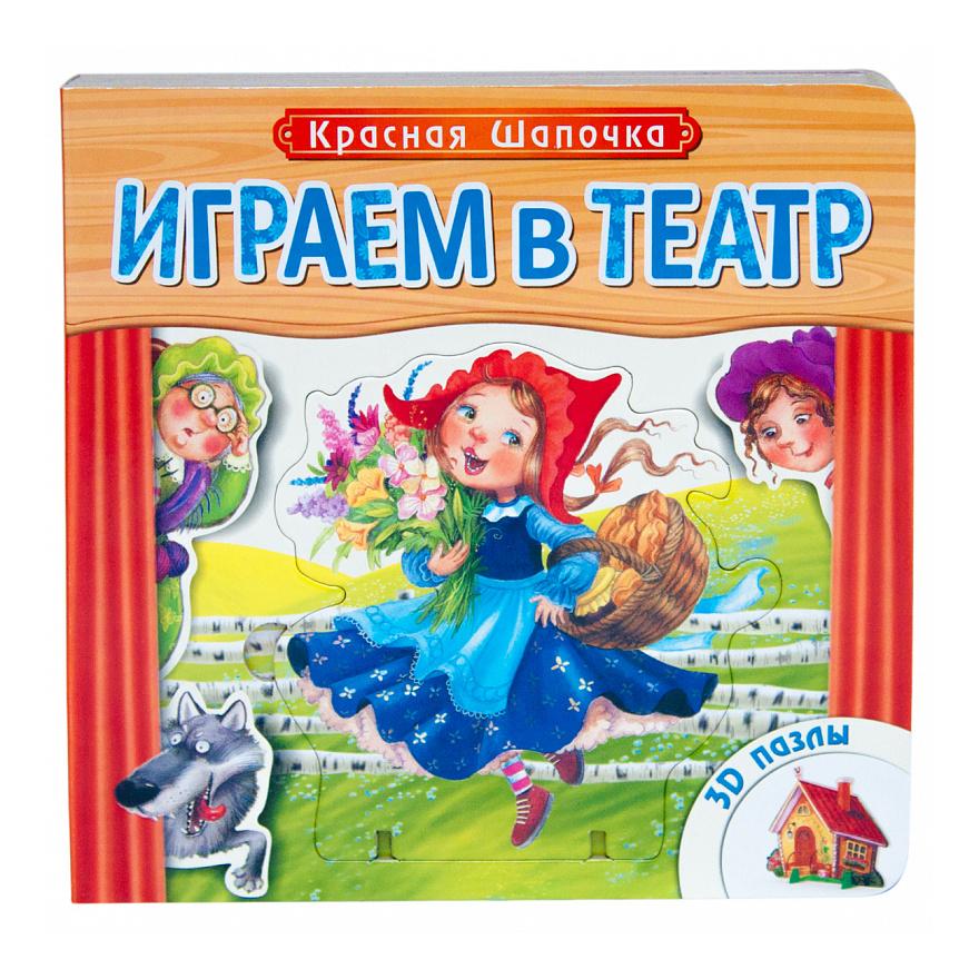 Обучающая книга Играем В театр красная Шапочка Школа Семи Гномов