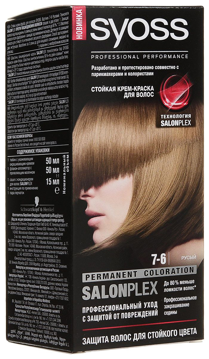 Купить Стойкая крем-краска для волос Syoss Color, 7-6 Русый, 115 мл