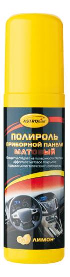 Полироль приборной панели матовая ASRTOhim «лимон»