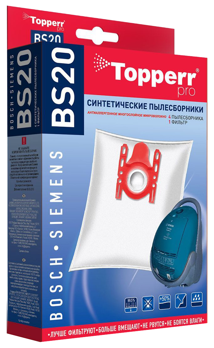 Пылесборник Topperr BS20
