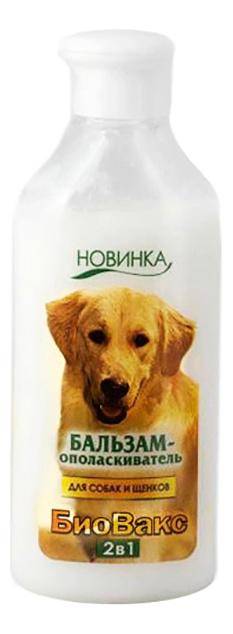 Бальзам ополаскиватель для собак и щенков БиоВакс