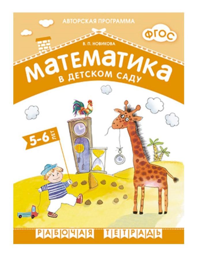 Школа Семи Гномов Фгос. Математика В Детском Саду (5-6 лет) фото