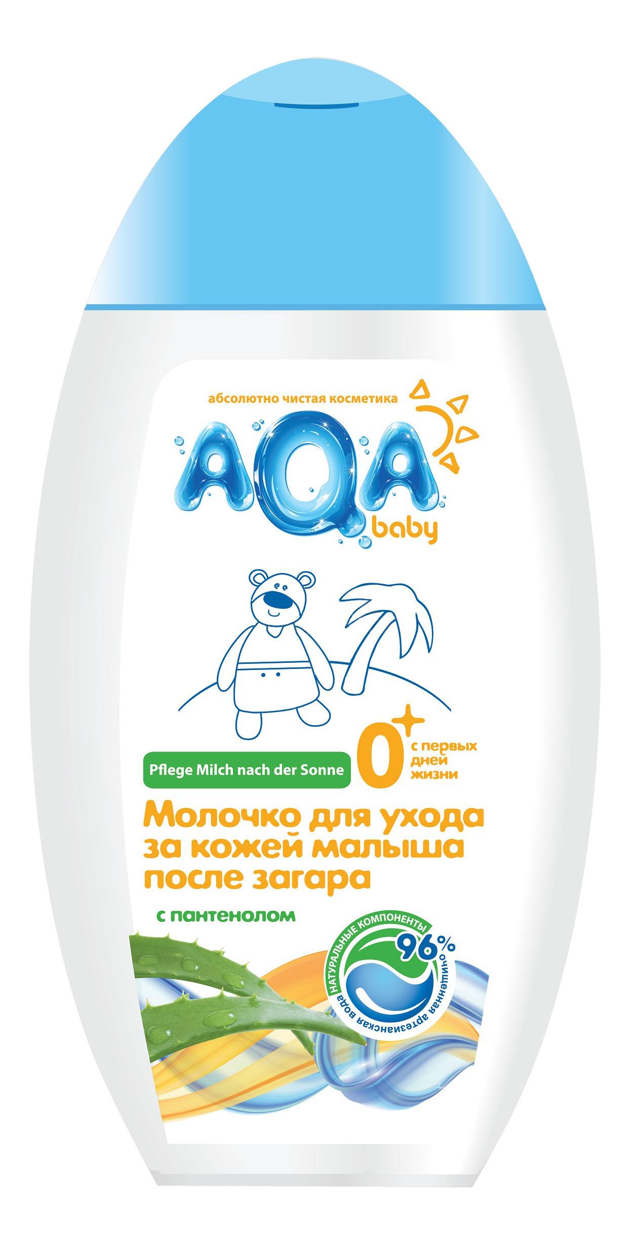 Солнцезащитное средство для детей AQA baby После