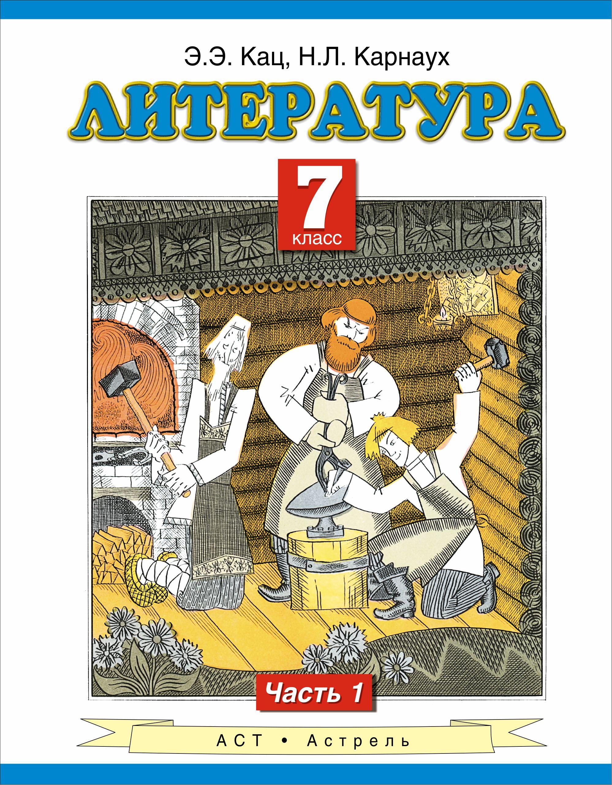 Литература, 7 класс Учебник, Ч.1