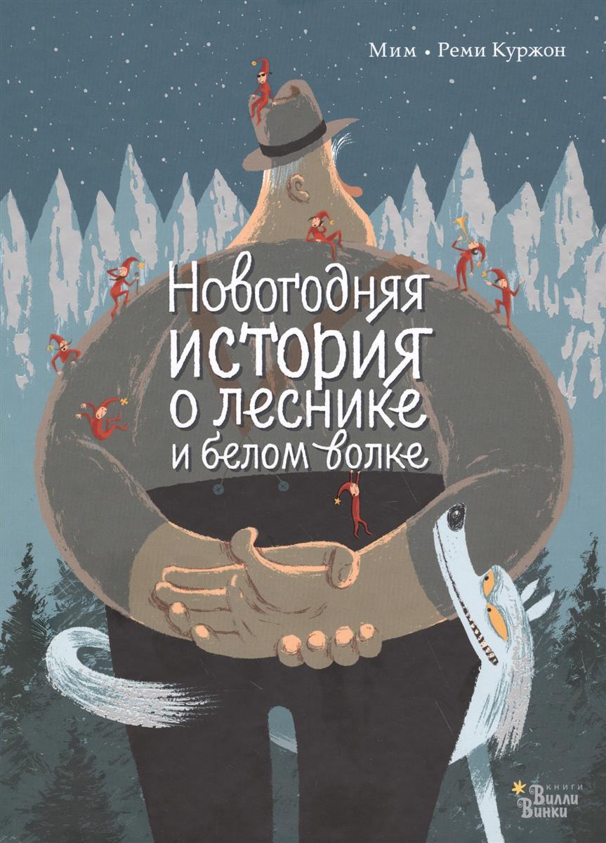 Купить Новогодняя История о леснике и Белом Волке, АСТ, Сказки
