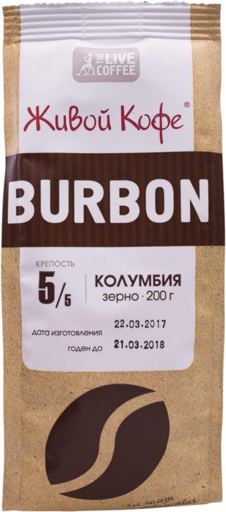 Кофе в зернах Живой Кофе burbon 200 г фото