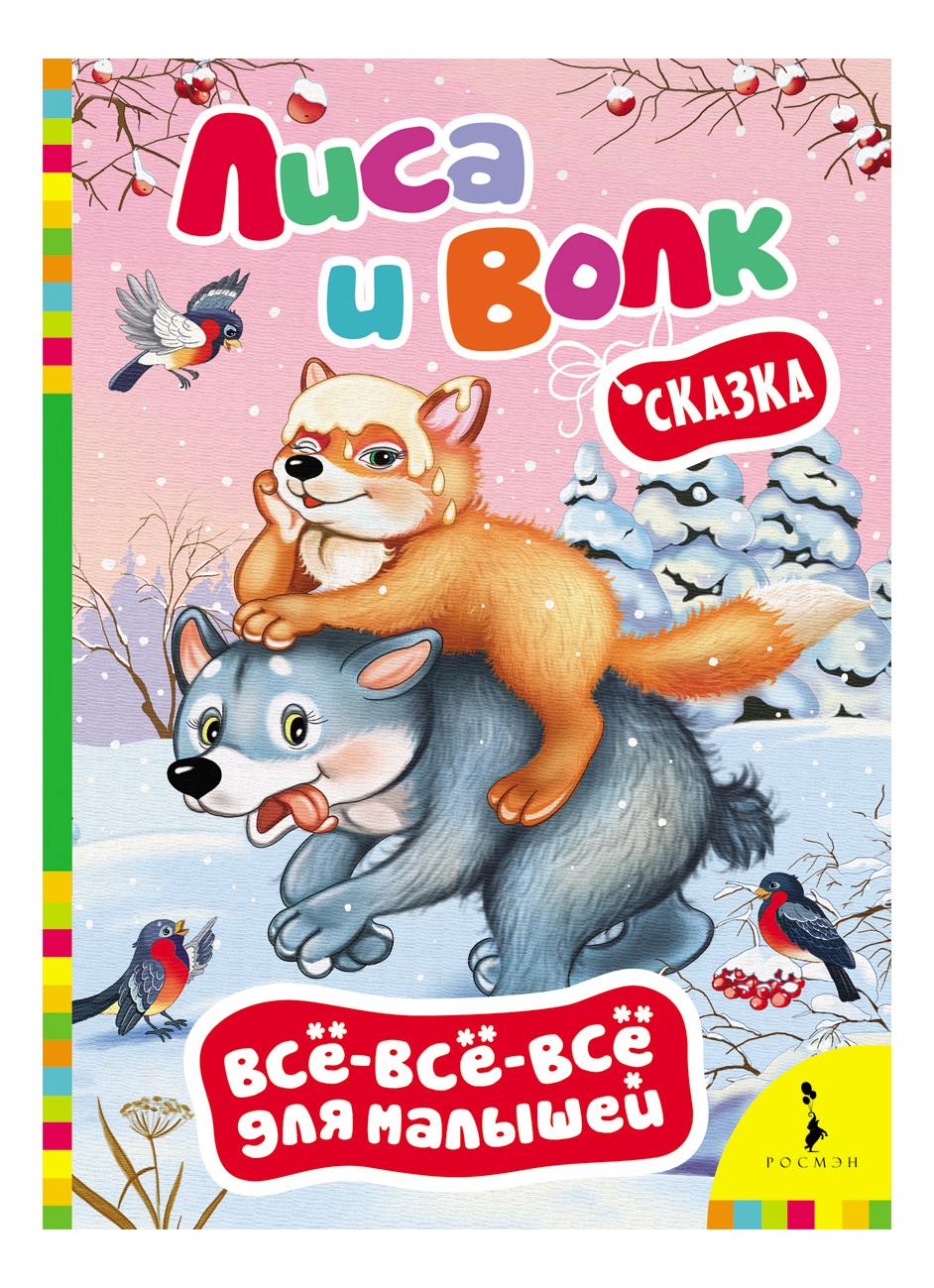 Купить Лиса и волк. Сказка. Всё-всё-всё для малышей, Росмэн, Детская художественная литература