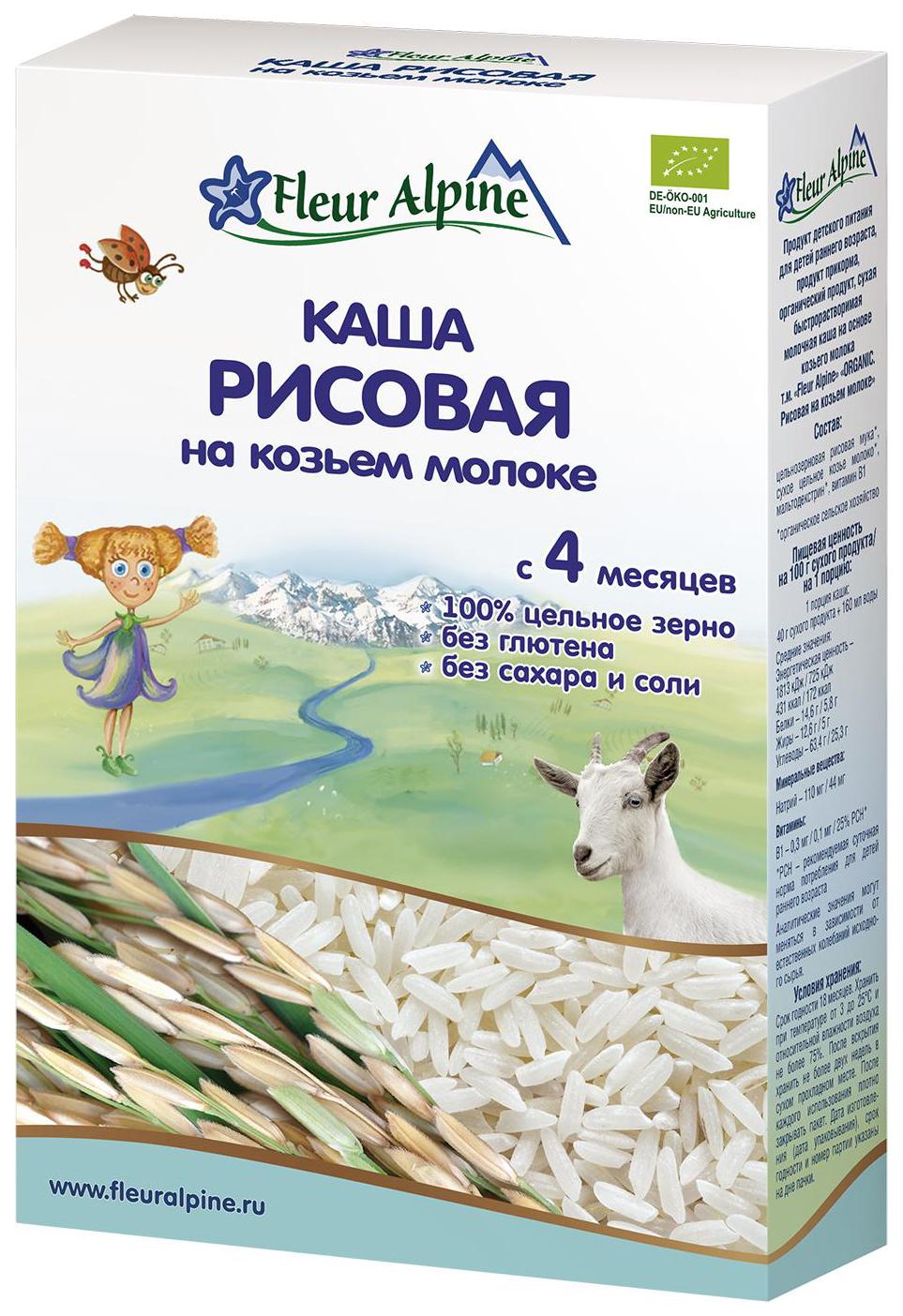 Каша молочная Fleur Alpine Органик Рисовая на козьем молоке с 4 мес 200 г