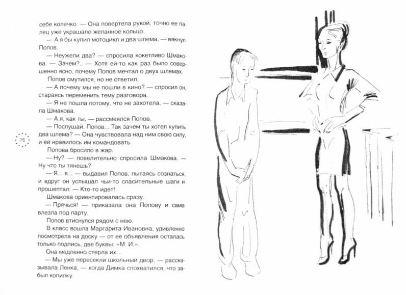 Купить Книга Чучело, Рипол-Классик, Рассказы и повести