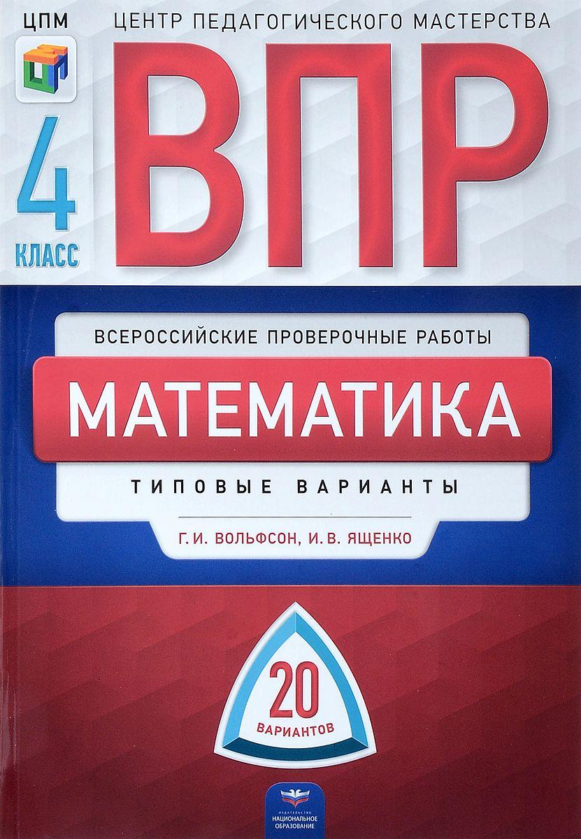 Впр, Математика 4 класс 20 Вариантов, типовые Варианты, Цпм, Ященко, Вольфсон