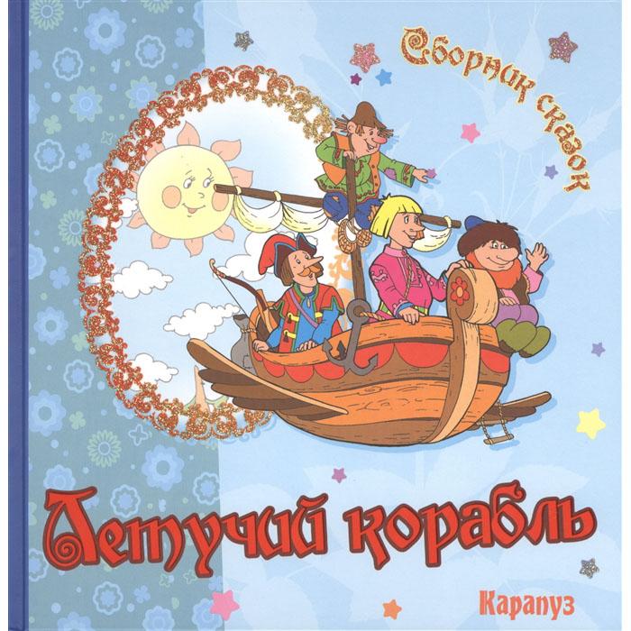 Купить Сборник Сказок. летучий корабль. 0+., Карапуз, Сказки