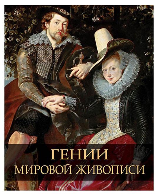 Книга Гении мировой живописи. / Дмитревская, Евстратова.