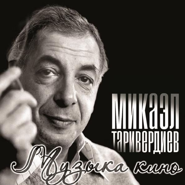 Виниловая пластинка Микаэл Таривердиев Музыка Кино (LP)