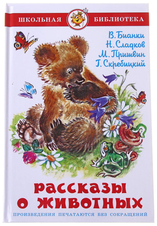 Книга Школьная Библиотека - Рассказы о Животных Самовар