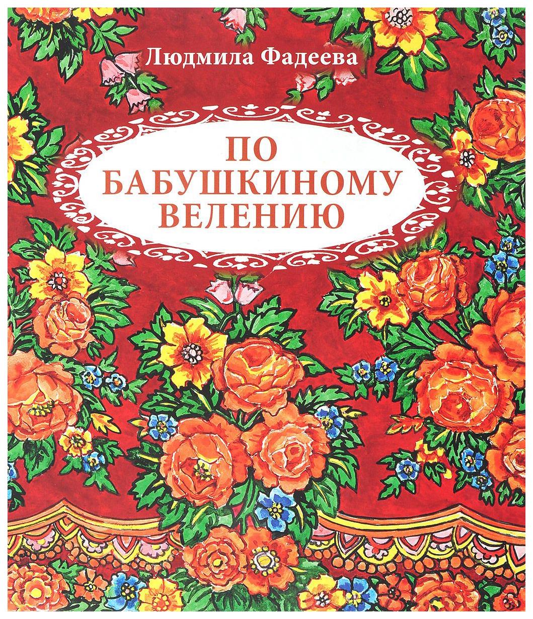 Купить Книга Детское время. По бабушкиному велению, Стихи для детей