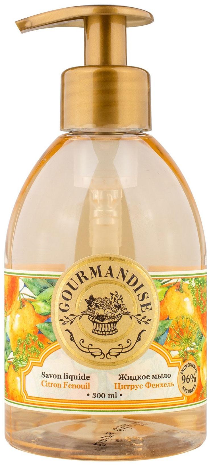Жидкое мыло Gourmandise Savon liquide Цитрус Фенхель 300 мл