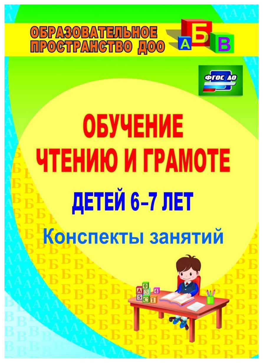Купить Обучение чтению и грамоте детей 6-7 лет: конспекты занятий, Учитель, Азбуки