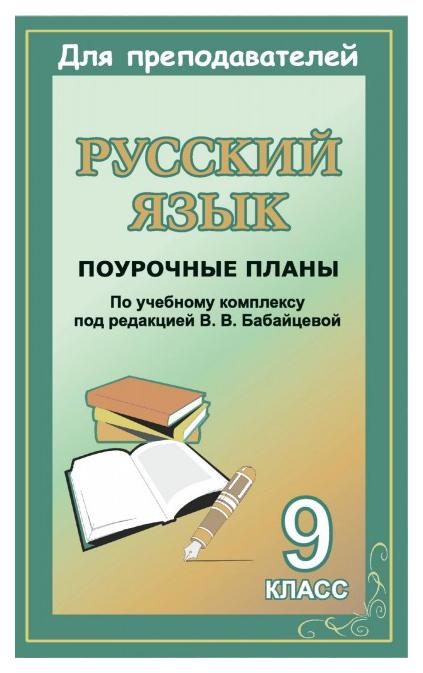 Русский язык. 9 класс: поурочные планы по учебному комплексу под ред. В. В. Бабайцевой