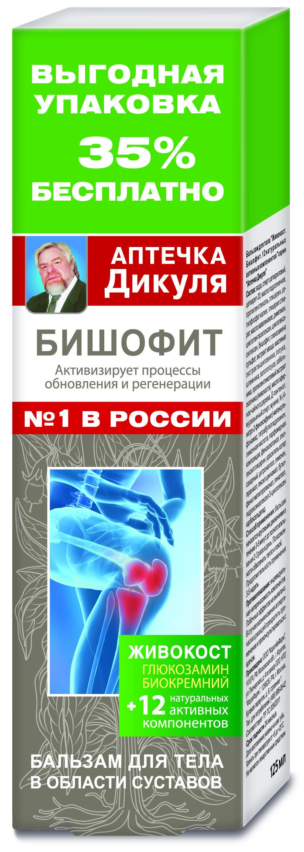 Бальзам для тела Живокост Аптечка Дикуля бишофит 125 мл