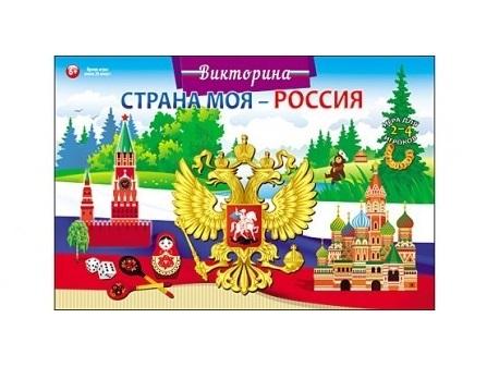 Купить Игра настольная Викторина Для Малышей, Страна Моя - Россия, Рыжий кот, Дидактические игры