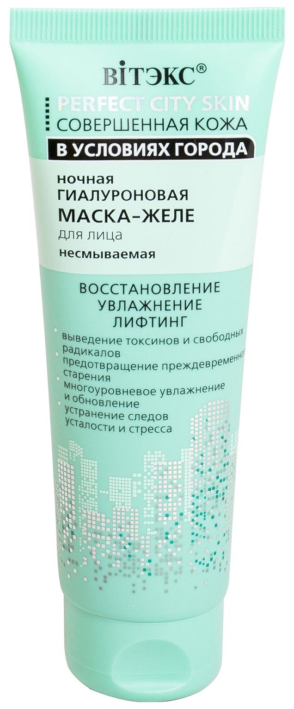 Маска для лица Белита-Витэкс Perfect City Skin Ночная гиалуроновая