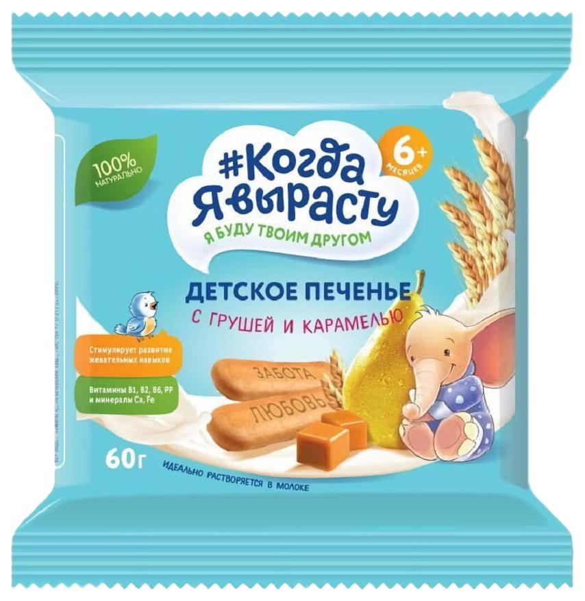 Печенье детское Когда Я вырасту с грушей и карамелью с витаминами