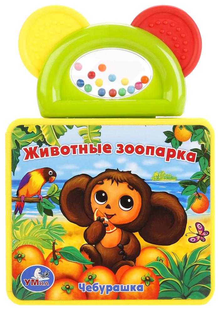 Купить Книжка-игрушка Умка Животные зоопарка с погремушкой-прорезывателем, Книги по обучению и развитию детей