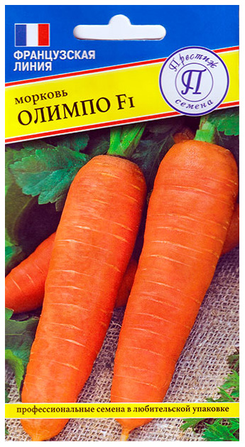 Семена Морковь Олимпо F1, 0,5 г Престиж