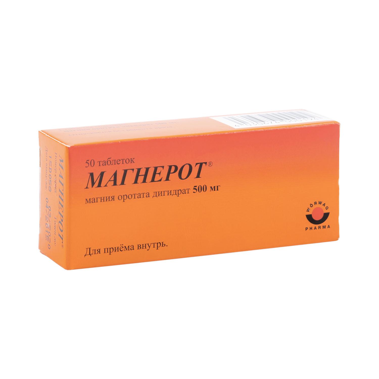 Магнерот таблетки 500 мг 50 шт.
