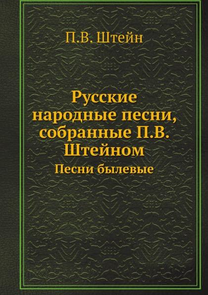 Русские народные песни, Собранные п, В, Штейном, песни Былевые