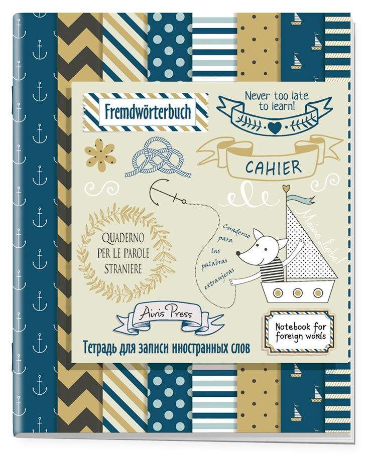 Купить Тетрадь для Записи Иностранных Слов Морская, Айрис-пресс, Иностранные языки для детей