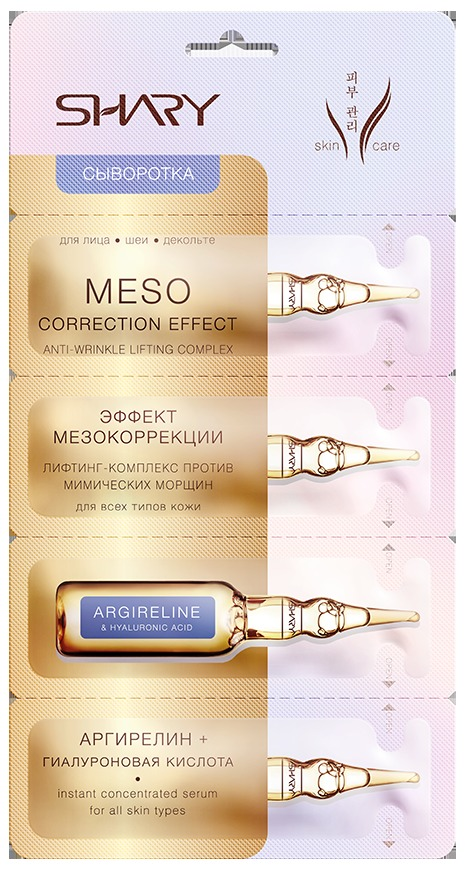 Купить Сыворотка для лица SHARY Эффект мезокоррекции Аргирелин и гиалуроновая кислота