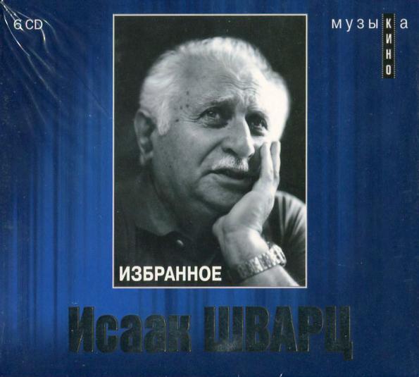 Аудио диск Исаак Шварц Музыка Кино (6CD)