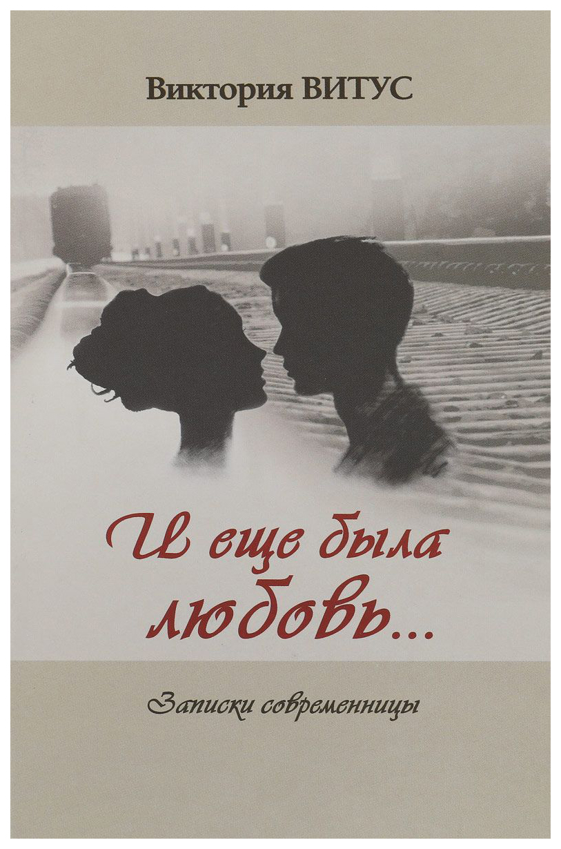 И Еще Была любовь…