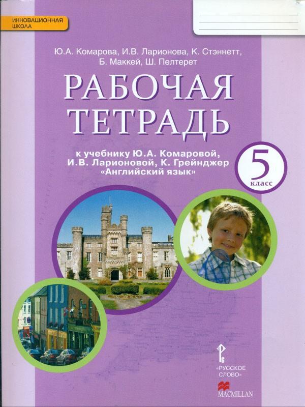 Комарова, Английский Язык, 5 класс Рабочая тетрадь (Фгос)