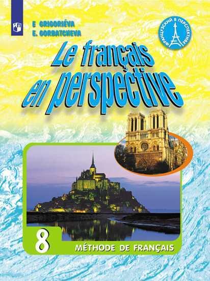 Григорьева, Французский Язык, 8 класс Учебник