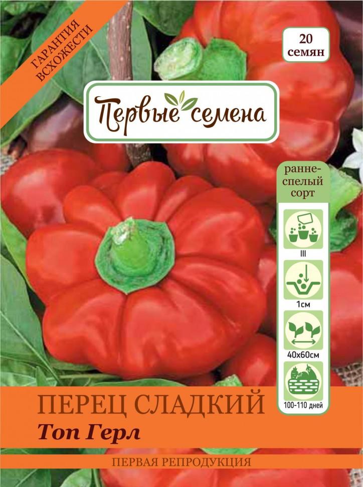 Семена овощей Первые семена Перец сладкий