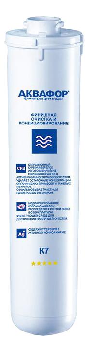 Сменный модуль для систем фильтрации воды Аквафор К1-07