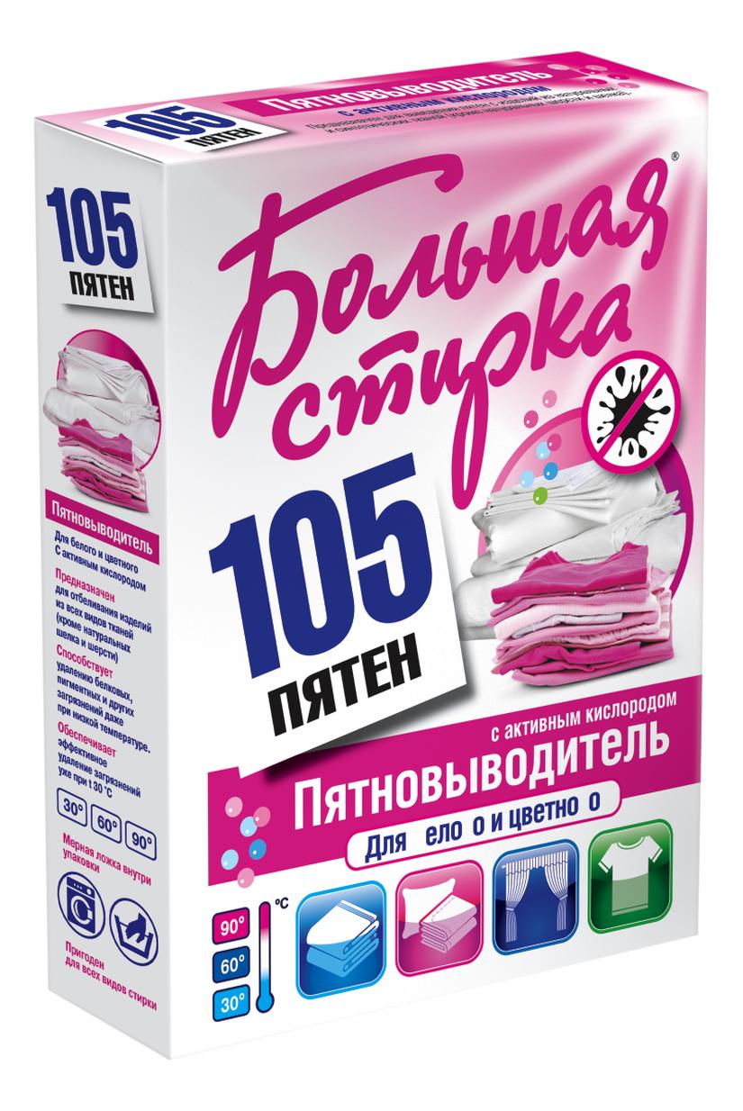 Пятновыводитель Большая стирка 105 пятен для цветных тканей 450 г.