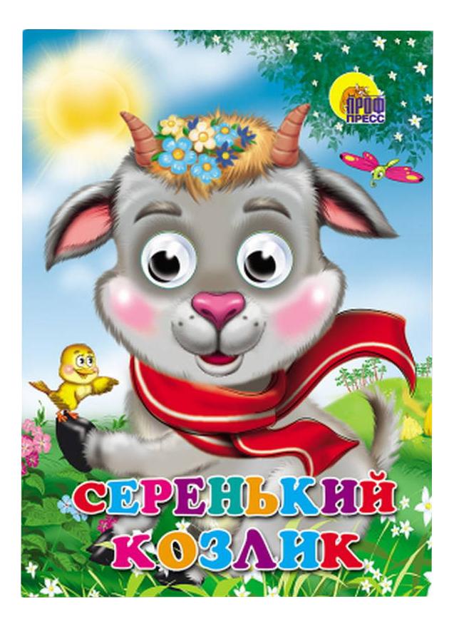 Купить Книжка-Игрушка проф-Пресс Серенький козлик, Проф-Пресс, Книги по обучению и развитию детей