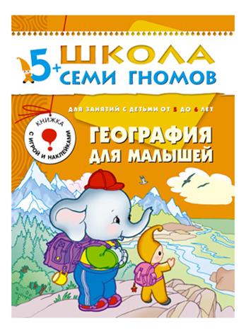 Купить География для малышей 6-й год обучения, Книжка Мозаика-Синтез География для Малышей 6-Й Год Обучения, Познаем мир