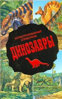 Купить Динозавры. Иллюстрированный справочник, АСТ, Книги по обучению и развитию детей