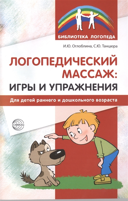 Логопедический Массаж: Игры и Упражнения для Детей Раннего и Дошкольного Возраста