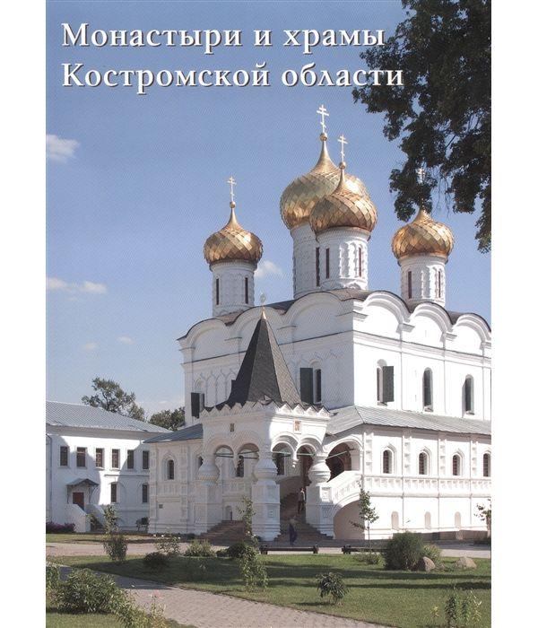 Книга Монастыри и храмы Костромской области фото