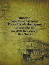 Полное собрание законов Российской Империи по цене 1 919