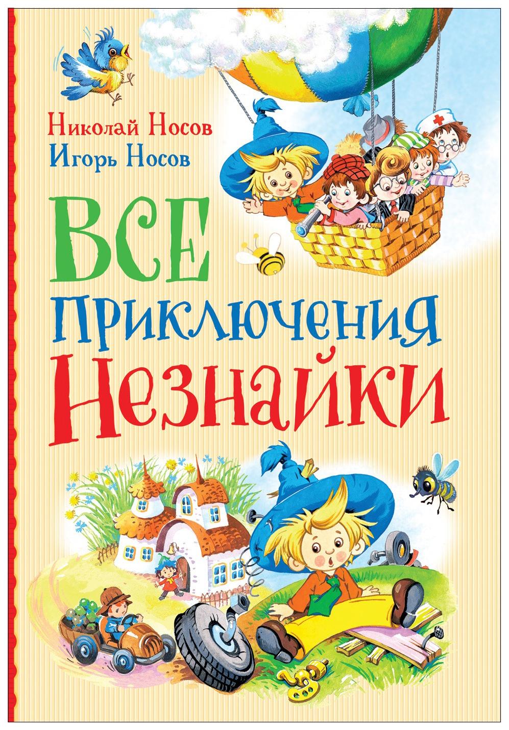 Купить Носов Н., Носов и все приключения Незнайки, Росмэн, Детская художественная литература