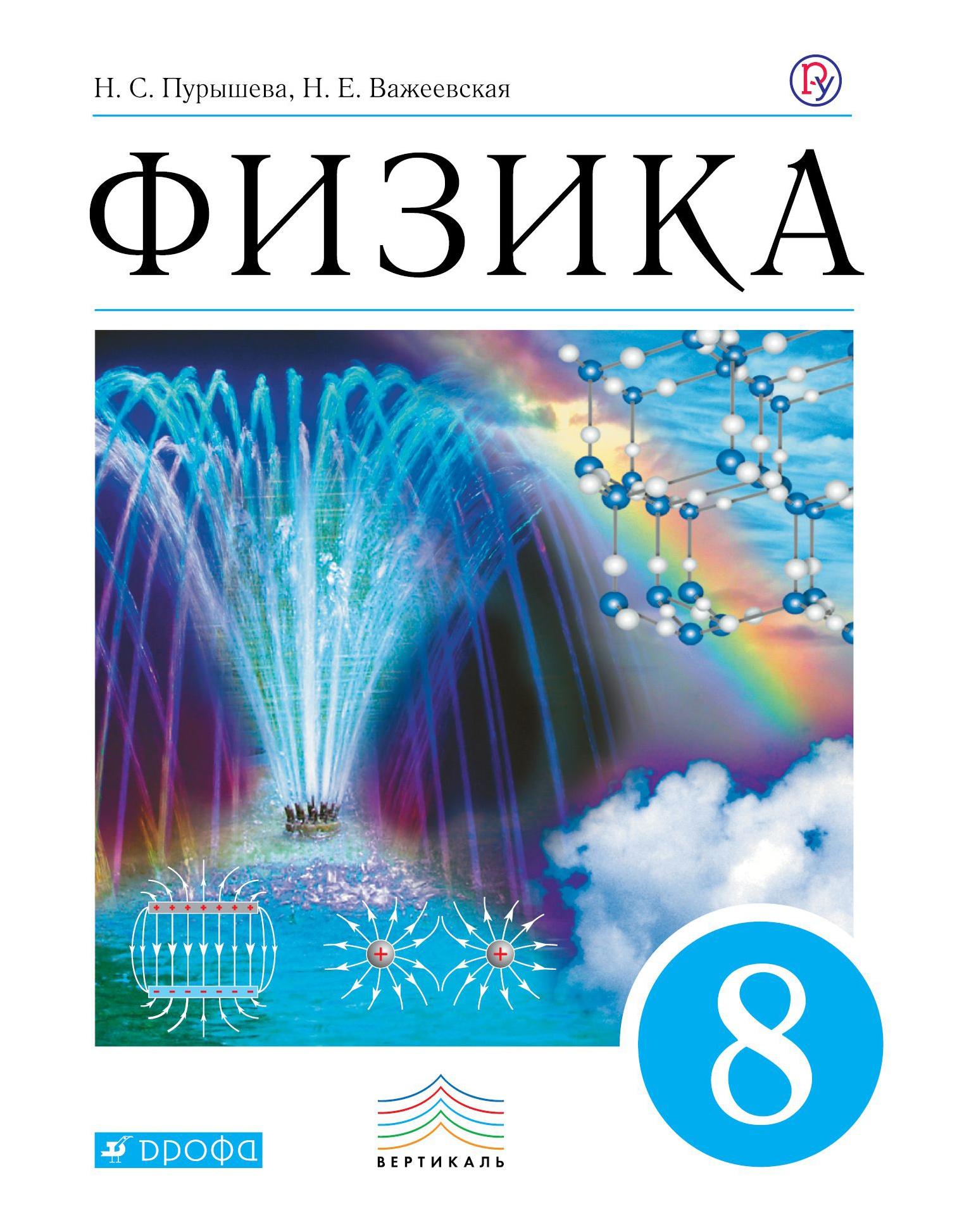 Пурышева. Физика. 8 кл. Учебник. Вертикаль. (Фгос)
